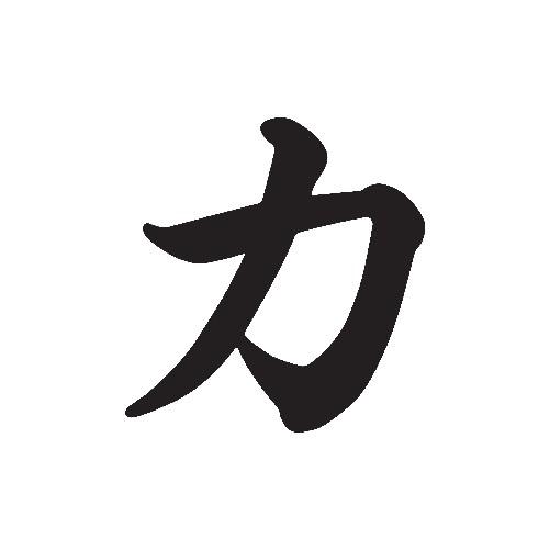 Chi Ka Ra (Endurance)